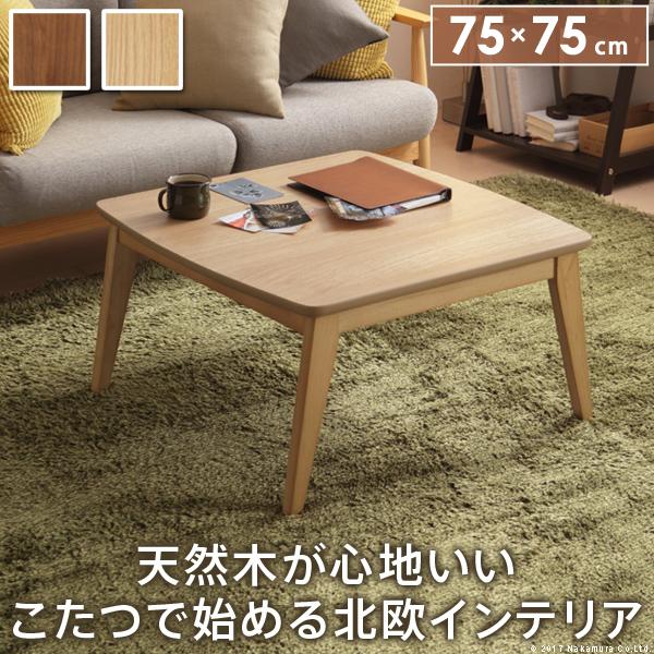 こたつ 北欧 正方形 北欧デザインスクエアこたつ 〔イーズ〕 単品 75x75cm コタツ テーブル 座卓 おしゃれ テーブル センターテーブル ソファテーブル リビングテーブル ローテーブル 天然木 ウォールナット オーク