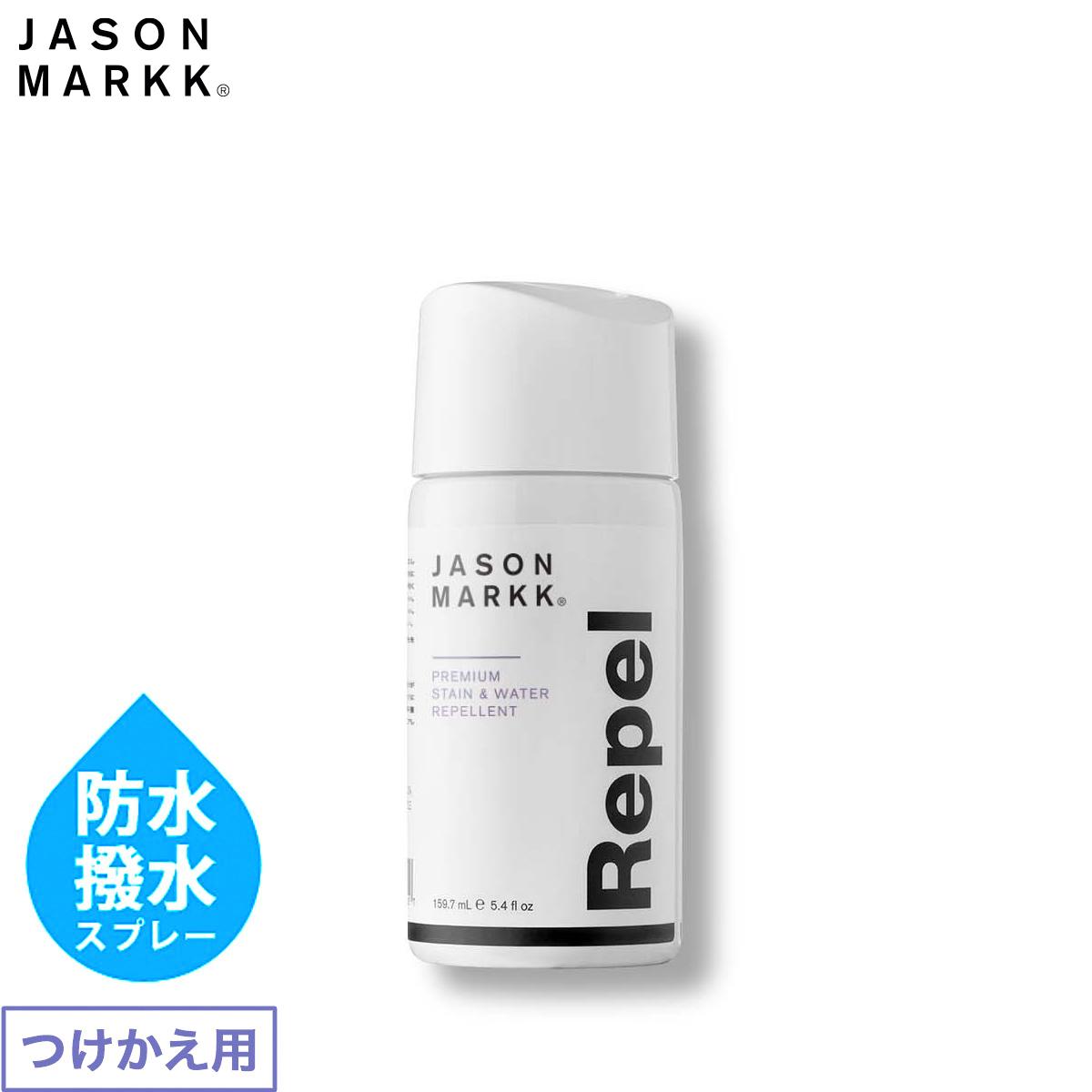 JASON MARKK 5.4 OZ REPEL REFILL 【つけかえ用】 ジェイソンマーク 5.4オンス リペル リフィル 159.7ml