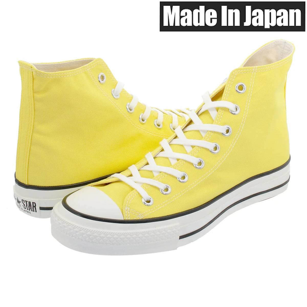 CONVERSE CANVAS ALL STAR HI 【MADE IN JAPAN】【日本製】 コンバース キャンバス オールスター J ハイ YELLOW 32965133