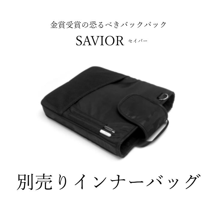 バックパックSAVIORの別売りインナーバッグです バックパック 即出荷 SAVIOR 浮くリュック 別売りインナーバッグ かばん 整理整頓 リュック 収納 訳あり かばん収納
