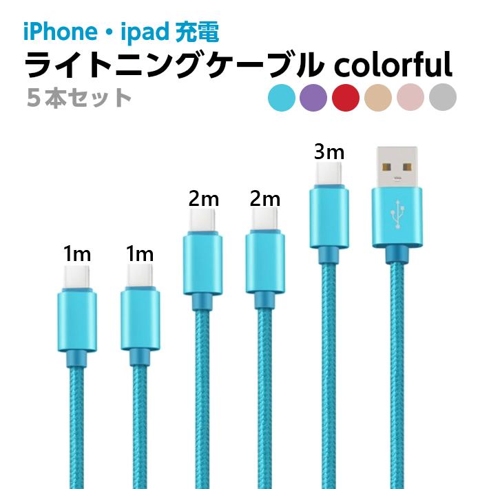 iphone 充電 ケーブル ライトニングケーブル colorful 5本セット 便利な3m入り! 300cm 200cm 100cm iphone 充電ケーブル ライトニングケーブル 5本セット 1m 1m 2m 2m 3m 高速データ転送 急速充電 ブラック ホワイト ブルー カラフル アイフォン 充電ケーブル 高耐久 ipad ipod 断線防止 ナイロン編み