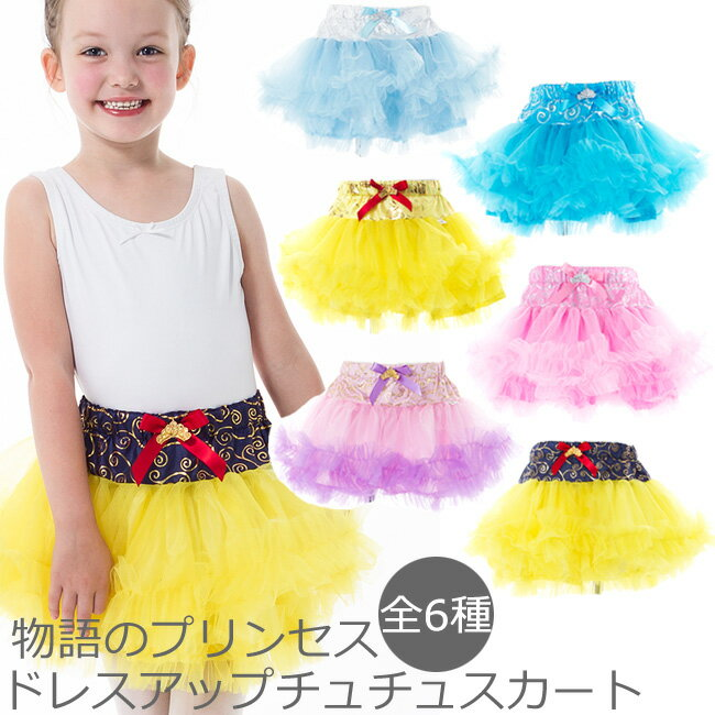 Tale Princess Dress Up Tutu Skirt 6 Kinds