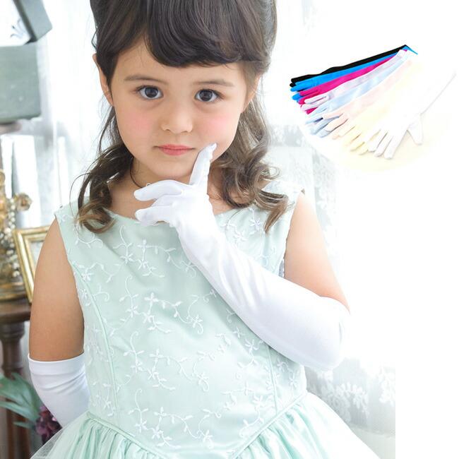 同梱おすすめ 人気の手袋が全8色のカラー展開で登場 子供用フォーマルドレスやなりきりコスチュームドレス プリンセスドレスに キッズ~ジュニア メール便送料無料 3個までメール便発送可能 未使用 ぴったりフィットの子供用フォーマルサテンロンググローブ プリンセス お姫様 手袋 フォーマル サテン ドレス ハロウィン ロンググローブ 子供 グローブ 当店一番人気 結婚式 クリスマス パーティ 子ども キッズ コスプレ