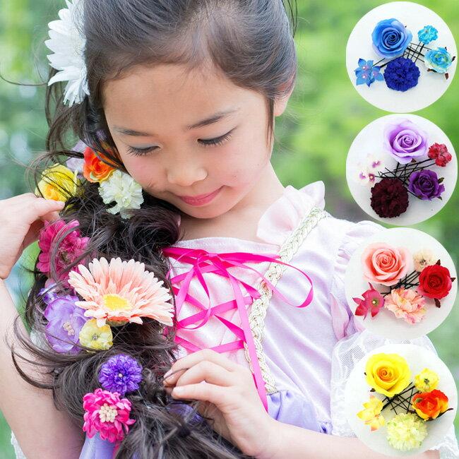 プリンセスみたいにヘアスタイルをお花で飾れちゃう☆お花付きUピン5本セット☆ピンク パープル ブルー イエロー あす楽対応 翌日配送 ラッピング無料 ミックスフラワーヘアピンセット 5本入り HLS_DU ヘア アクセサリー コサージュ ヘアアクセ 花飾り 造花 ヘアピン プリンセスドレス ヘアアクセサリー かわいい グッズ 発表会 お遊戯会 商店 プレゼント