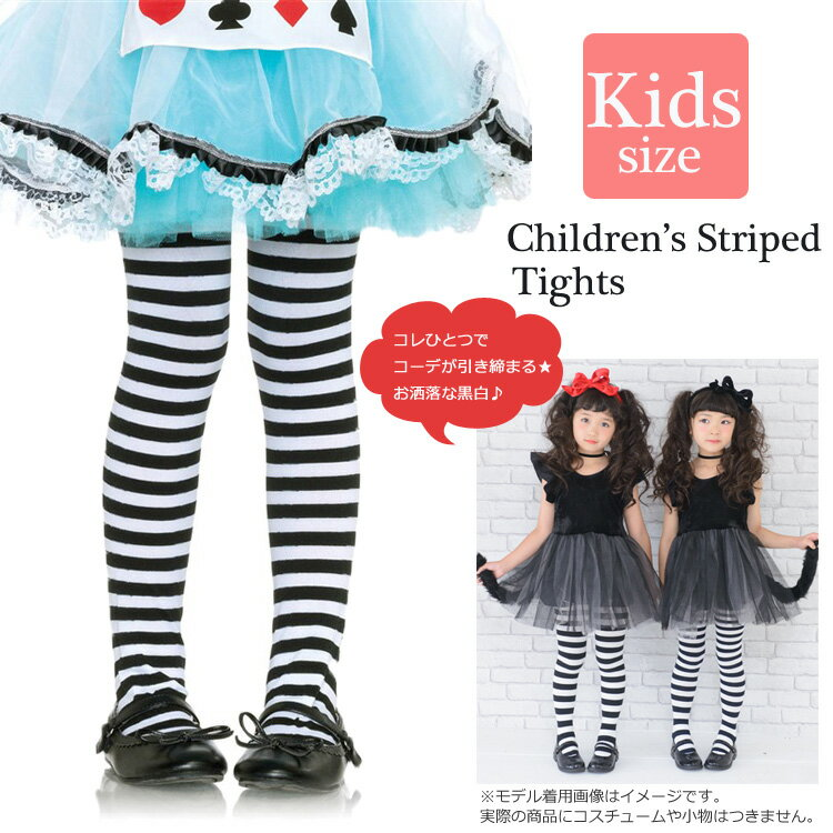 075f220203195 Little Princess Room: <stripe horizontal stripe tights stockings black  and white 4710 for the leg Avenue child> | Rakuten Global Market