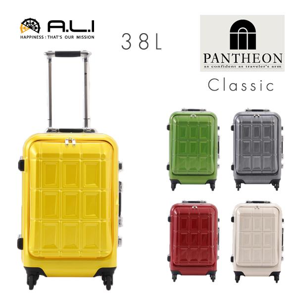 送料無料 ALI パンテオン PANTHEON キャリーケースClassic 38L【キャリー スーツケース キャリーバッグ 旅行 アジア・ラゲージ ハード かばん 鞄 出張 短期旅行 機内持ち込み】 夏
