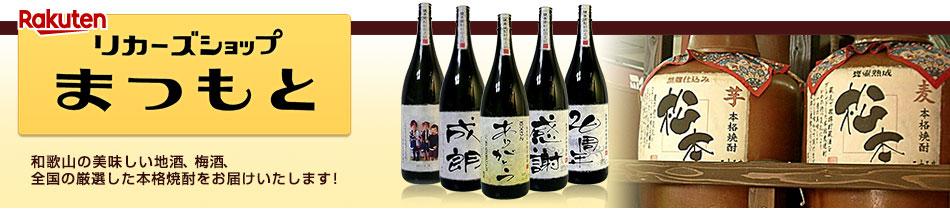 リカーズショップまつもと:ちぎり和紙を使ったオリジナルラベル焼酎、日本酒、梅酒の製作、販売
