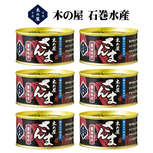 刺身でも美味しく食べられる新鮮なさんまを使用し ひとつひとつを手で缶に詰めています 国産 缶詰 秋刀魚 石巻水産 6缶まとめ買い さんま醤油味付け 今だけスーパーセール限定 上品 木の屋