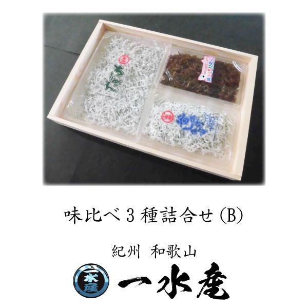 和歌山県御坊市しらす専門店「一水産(はじめすいさん)」より直送。冷凍は一切しておりません。御歳暮、御中元、贈答用に喜んでいただけます。 敬老の日 ギフト 釜あげしらす 和歌山 しらす専門店 一水産 直送 味比べ Bセット 贈り物