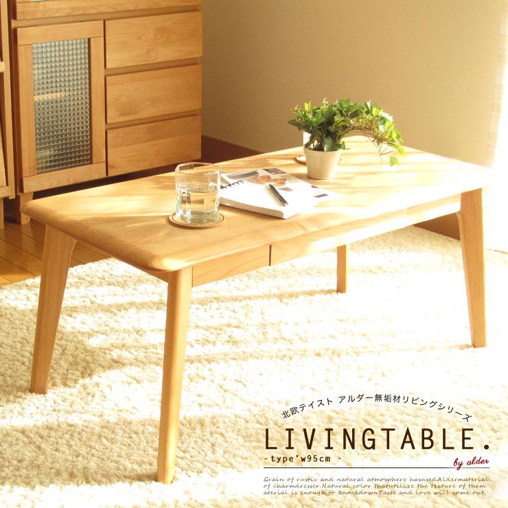 センターテーブル アルダー 無垢 幅95センチ リビングテーブル テーブル サイドテーブル 机 ロー ナチュラル 北欧 テイスト 天然木 木製 95cm 95 おしゃれ かわいい 送料無料