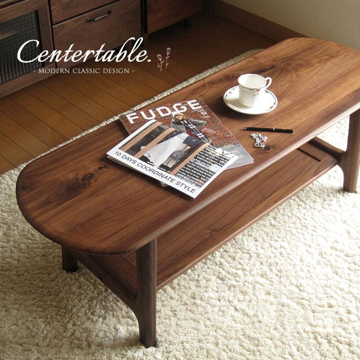 センターテーブル 高級材 ウォールナット無垢材 幅120cm リビングテーブル サイドテーブル 机 ローデスク 楕円 オバール 丸 ウォルナット クラシック 天然木 木製 木 おしゃれ かわいい 送料無料