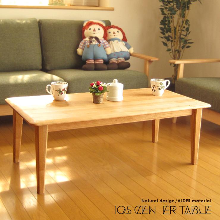 開梱設置無料 アルダー無垢天然木 105cm幅センターテーブル リビングテーブル サイドテーブル 組立品 コーヒーテーブル 木製 木 105センチ ナチュラル 自然オイル塗装 北欧 送料無料