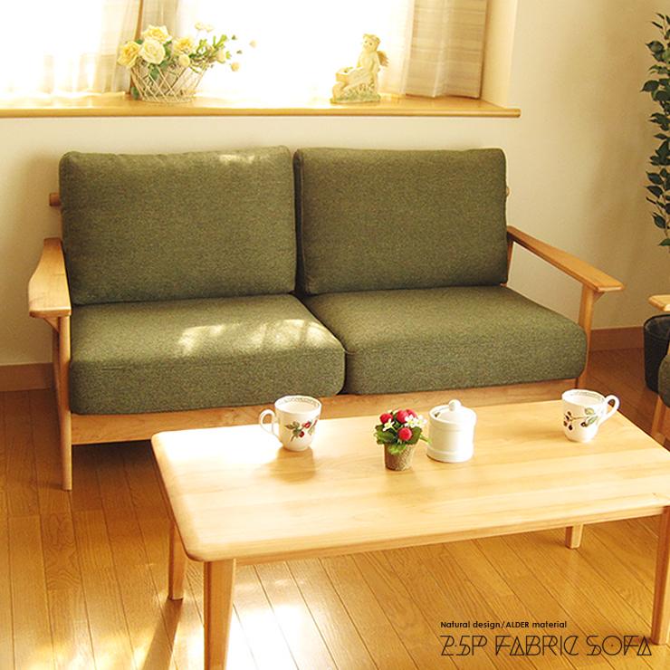 開梱設置無料 ファブリック(布地)と木枠アルダー無垢天然木 2.5人掛けソファ ソファー 2.5Pソファー 2シーター 椅子 イス いす 木 木製 リビングソファ 2.5人掛けソファー ラブソファ ナチュラル 自然オイル塗装 北欧 05P03Dec16