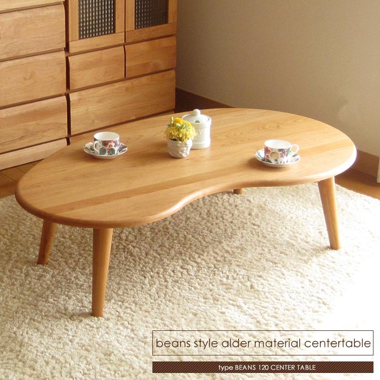 センターテーブル アルダー無垢天然木 120cm幅 ビーンズ型テーブル ローテーブル 木 座卓 リビングテーブル コーヒーテーブル table ナチュラル 木製 シンプル 豆 北欧 テイスト 送料無料