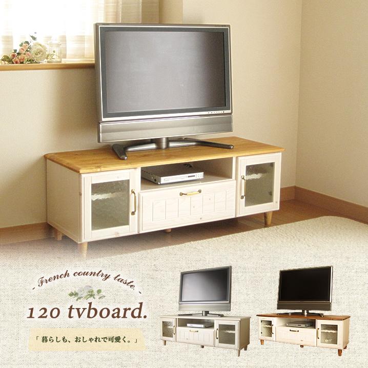 開梱設置無料 テレビ台 かわいい テレビボード 完成品 120 センチ cm 幅 フレンチ ナチュラル カントリー 北欧 パイン 無垢 ホワイト 白 ブラウン 茶 おしゃれ 送料無料
