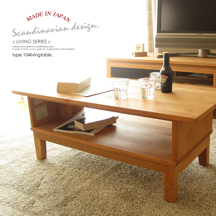 開梱設置無料 国産日本製 アルダー無垢材 幅104センチ リビングテーブル センターテーブル 完成品 サイドテーブル コーヒーテーブル 机 デスク 104cm 北欧 テイスト 天然木 木製 木 送料無料