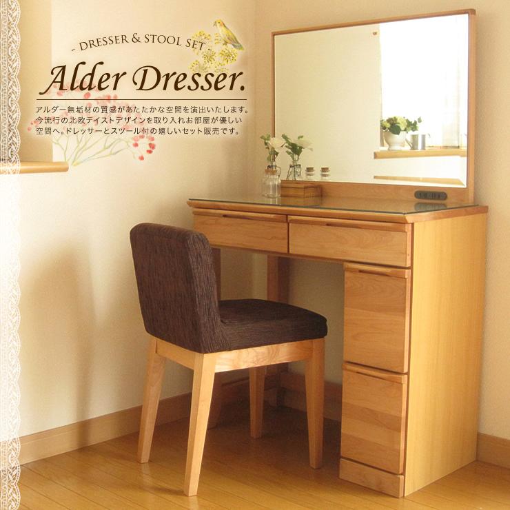ドレッサー 鏡台 スツール付 北欧 テイスト アルダー 無垢 ミラー 一面 1面 イス 椅子 鏡台 化粧台 ナチュラル 机 デスク 天然木 木製 おしゃれ かわいい 可愛い 送料無料