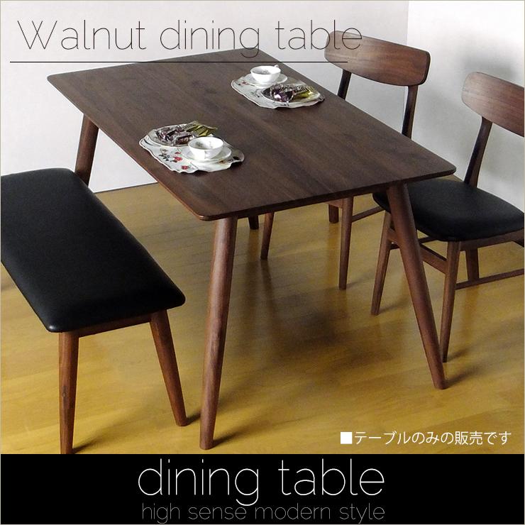 スペシャルオファ 送料無料ダイニングテーブルのみ 食卓テーブル ウォールナット無垢のダイニングテーブル 食卓テーブル ダイニングテーブル(チェア・ベンチ別売)05P03Dec16, Y-LIVING:d65e8c47 --- blablagames.net
