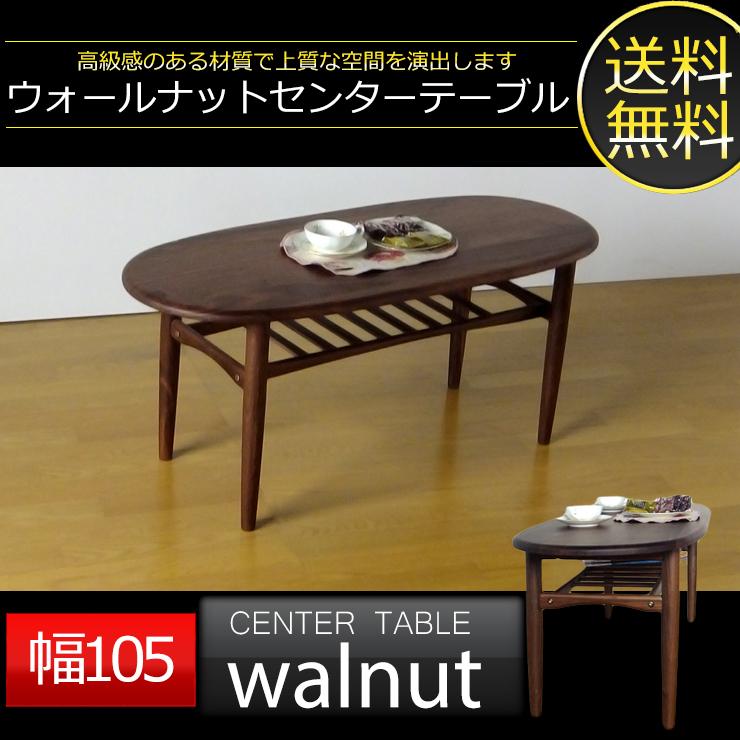 送料無料 ウォールナット無垢天然木 105cm幅テーブル ローテーブル 木 座卓 リビングテーブル センターテーブル コーヒーテーブル table 木製 モダン 05P03Dec16