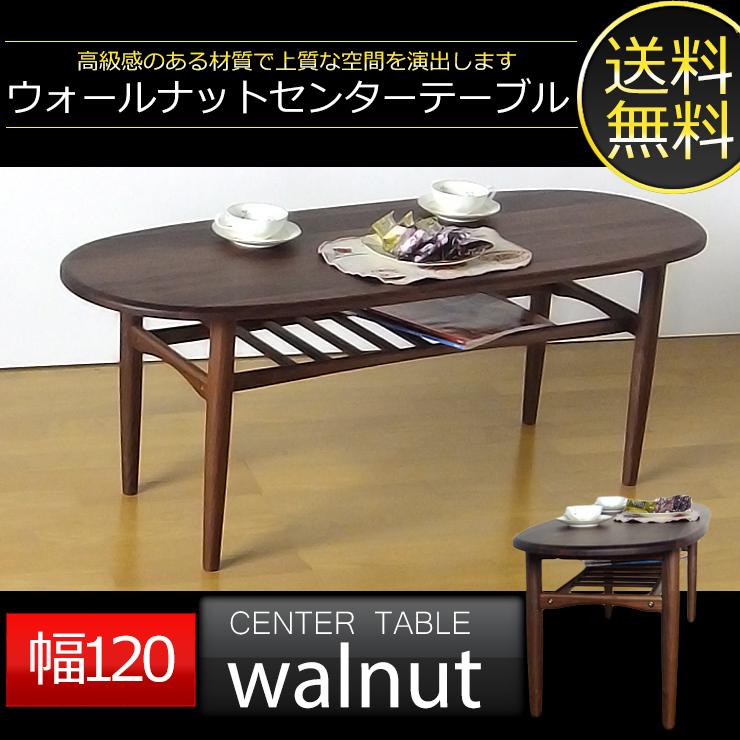 送料無料 ウォールナット無垢天然木 120cm幅テーブル ローテーブル 木 リビングテーブル センターテーブル コーヒーテーブル table 木製 モダン 05P03Dec16