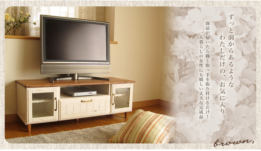 ... Latte Nordic Finland Pine Solid Wood 120 Width Snack Pine Lowboard  French Country Taste White Natural ...