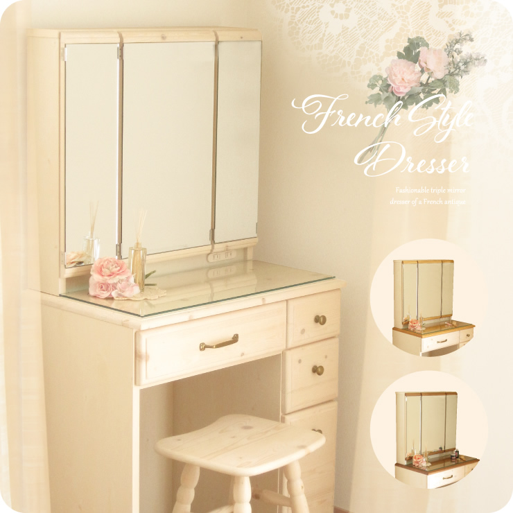 super popular 581e6 16f61 Unpacking setting free of charge dresser triple mirror Princess pretty  pretty stylish white white finished product system brown tea natural French  ...