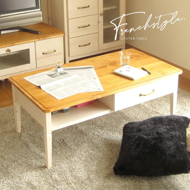 センターテーブル 可愛い 引出し付 100幅 北欧 フィンランド パイン 無垢材 机 フレンチ カントリー ホワイト ナチュラル 白 デスク 木製 アンティーク かわいい おしゃれ 送料無料