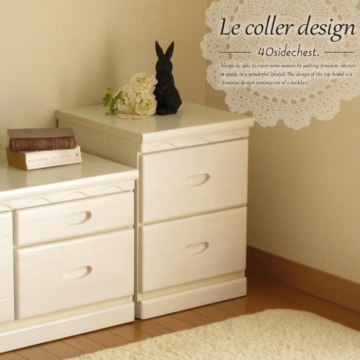 サイドチェスト ホワイト 白 完成品 棚 可愛い かわいい おしゃれ 無垢 40 センチ cm カントリー シンプル パイン 収納 リビング収納 収納棚 送料無料