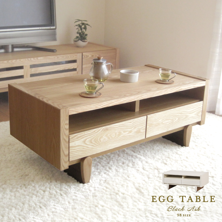 センターテーブル 国産 日本製 リビングテーブル 完成品 可愛い かわいい おしゃれ 無垢 98 センチ cm シンプル デザイナーズ ブラックアッシュ タモ ホワイト 白 ナチュラル 収納 角型 四角 長方形 収納付 引出し付 送料無料
