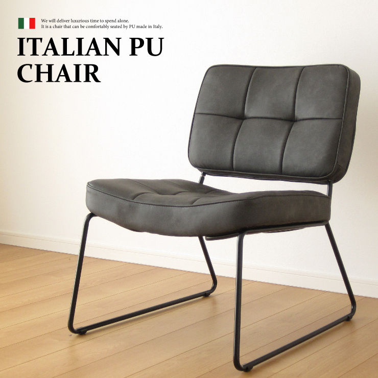 イタリア製 PU ソファー 1人掛け ソファ アイアン 脚付 イス チェアー チェア 椅子 ブラック グレー ホワイト 黒 灰色 白 コンパクト 一人掛け 1P おしゃれ 送料無料