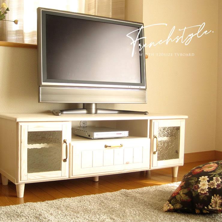 テレビ台 可愛い かわいい おしゃれ テレビボード 完成品 フレンチ カントリー 南欧 北欧 無垢 ホワイト 白 ブラウン 茶 ナチュラル 幅 120 センチ cm 送料無料