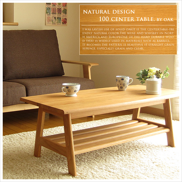 開梱設置無料 アメリカ産ホワイト オーク無垢材 100幅センターテーブル リビングテーブル サイドテーブル コーヒーテーブル 北欧 テイスト ナチュラル デザイナーズ 木製 木 送料無料 05P03Dec16