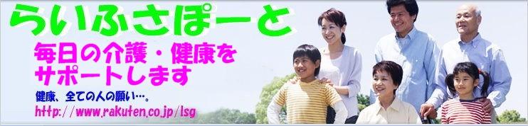 らいふさぽーと:介護・看護・健康をサポート!!
