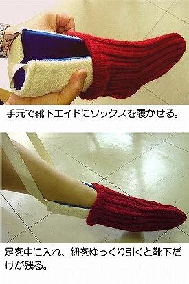 «Socks are easily 履けます» sock aid
