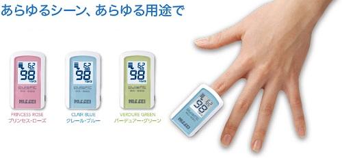 パルスオキシメータ パルスフィット / BO-650