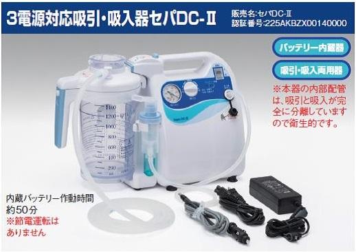 3電源対応吸引・吸入器セパDC-II/ NSD2-1400