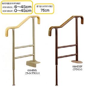 ≪段差のある玄関での昇降をやさしくサポート≫上がりかまち用手すり KM-650L/KM-650F
