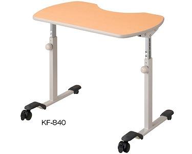パラマウント 介護テーブル KF-840