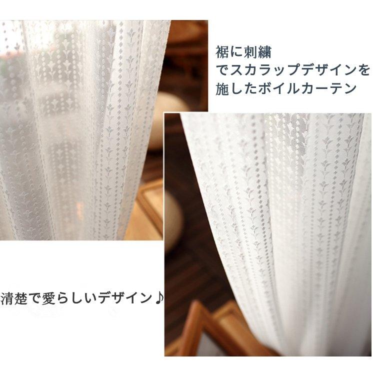 レースカーテン ミラーレース ドレープカーテン 糸 いつでも送料無料 透かし彫り 刺繍 プライバシー保護 2枚組 スカラップ 選べる10サイズ 植物柄 裾 在庫あり