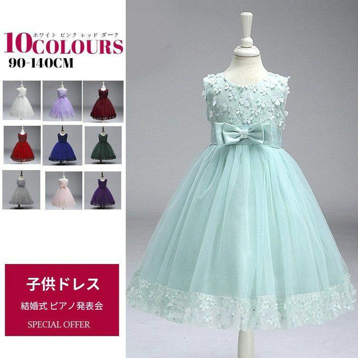 子どもドレス ジュニアドレス フォーマル用 ピアノ発表会 子供ドレス 女の子 18tz81 休み 有名な 結婚式 ドレスキッズワンピース