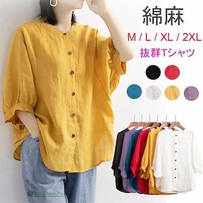 綿 麻 レディ 女性 シャツ 最新 7color ボリューミー 送料無料お手入れ要らず 七分袖