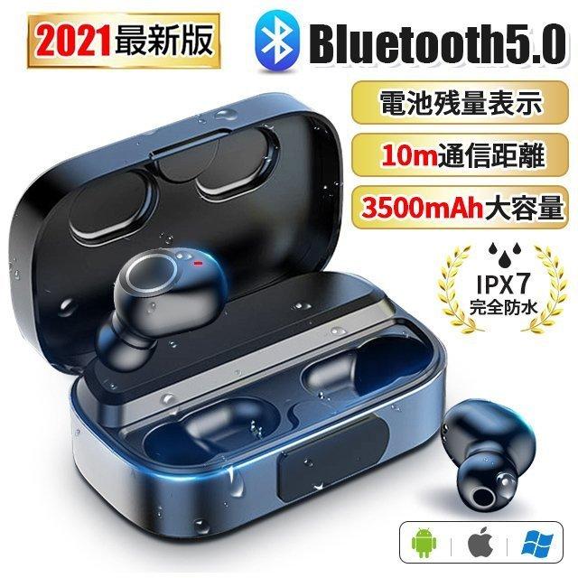 ワイヤレスイヤホン Bluetooth 5.0 ブルートゥースイヤホン HIFI HIFI高音質 両耳対応 生活防水 激安通販販売 左右分離型 無料サンプルOK 充電式収納ケース 片耳 アップグレード