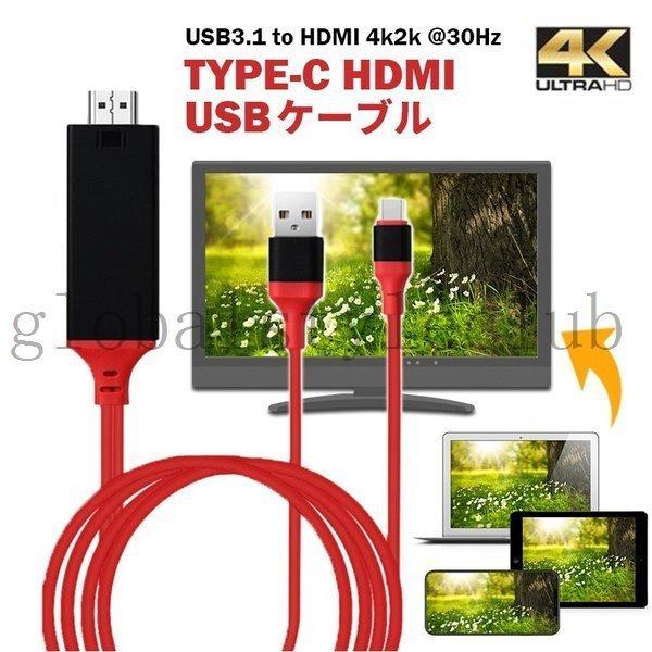 在庫一掃 HDMI変換アダプタTYPE-CHDMI 祝開店大放出セール開催中 HDMI変換アダプタTYPE-CHDMIMacbookやAndroidの映像をテレビでyoutubeタイプCHDMI変換アダプター変換ケーブル4k3D対応2m