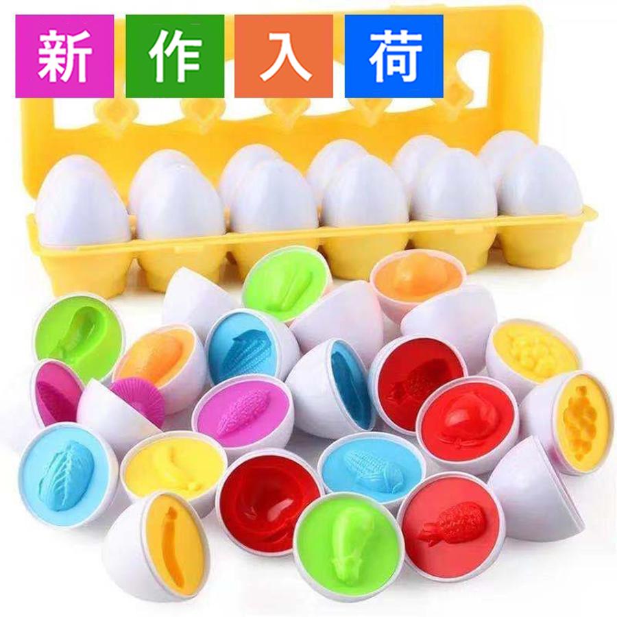 新品 送料無料 パズル おもちゃ たまご 知育玩具 つまみ付き野菜 赤ちゃん 色 new セール 登場から人気沸騰
