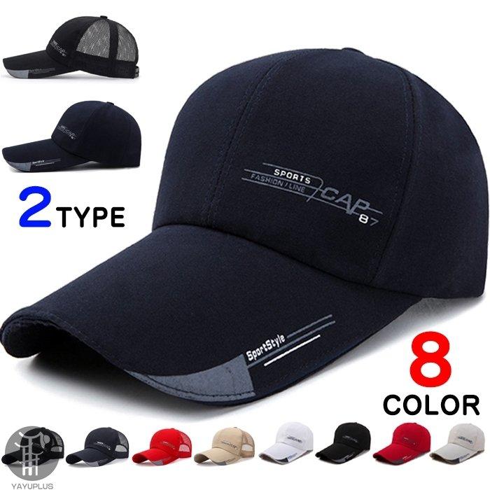 帽子 キャップ メンズ 大幅値下げランキング レディース 2TYPE メッシュキャップ ゴルフ 野球帽 ロゴ 日避け 春夏 スポーツ 6色 通気性抜群 正規激安 つば広キャップ