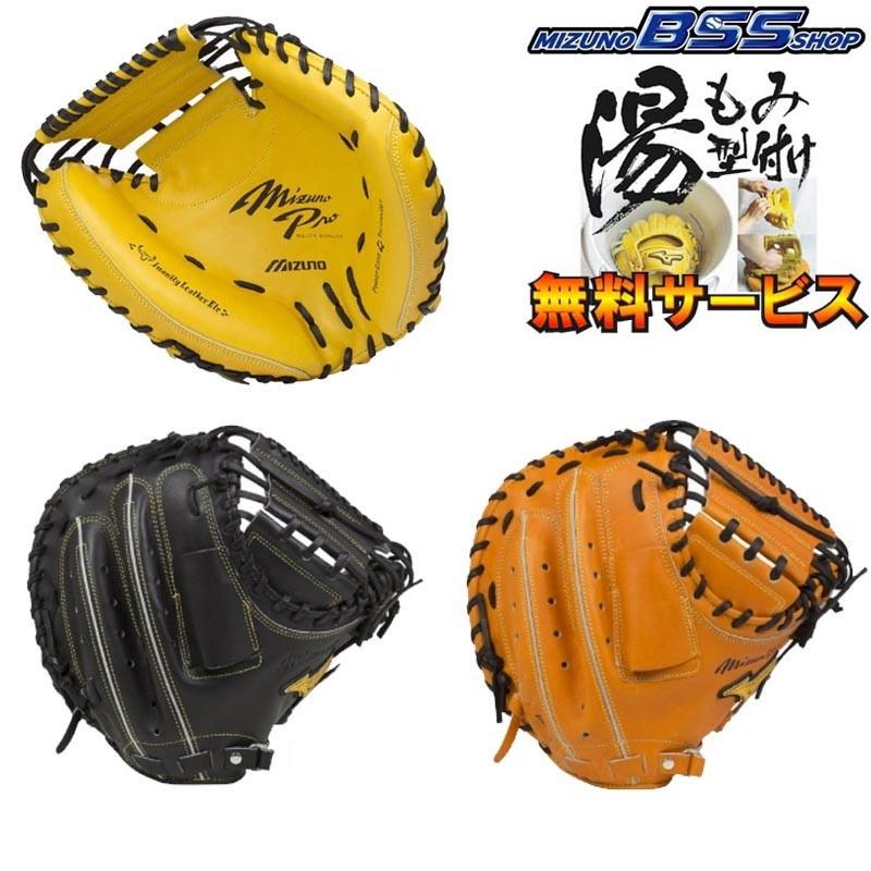 送料無料 BSS限定 ミズノプロ 野球 硬式キャッチャーミット フィンガーコアテクノロジー HG-3型 高校野球ルール対応 グラブ/グローブ 1AJCH16000