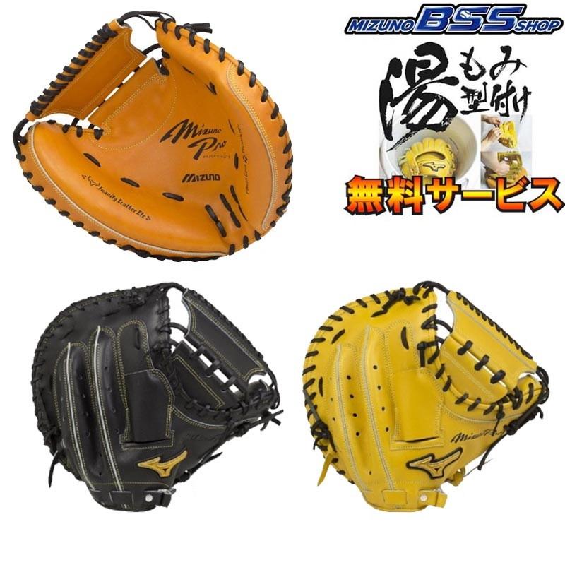 送料無料 BSS限定 ミズノプロ 野球 硬式キャッチャーミット フィンガーコアテクノロジー C-1型 高校野球ルール対応 グラブ/グローブ 1AJCH16010
