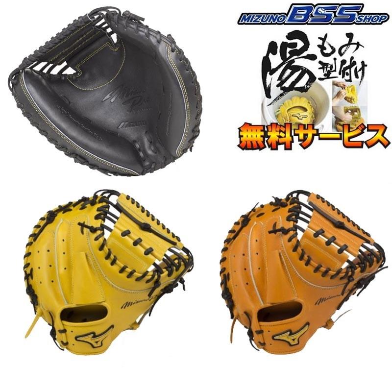 BSS限定 ミズノプロ 野球 硬式キャッチャーミット フィンガーコアテクノロジー C-2型 高校野球ルール対応 グラブ/グローブ 1AJCH16020