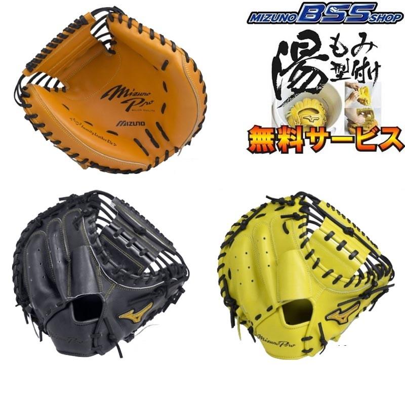 BSS限定 ミズノプロ 野球 硬式キャッチャーミット ミット革命 C-5型(CBバック) 高校野球ルール対応モデル グラブ/グローブ 1AJCH18010