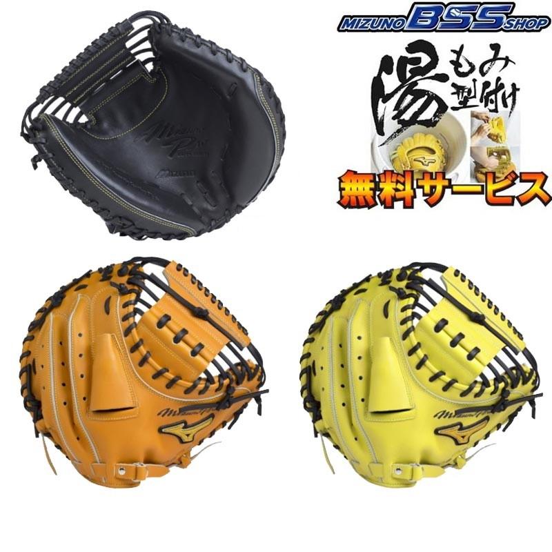 BSS限定 ミズノプロ 野球 硬式キャッチャーミット ミット革命 C-5型(ライナーバック) 高校野球ルール対応モデル グラブ/グローブ 1AJCH18020